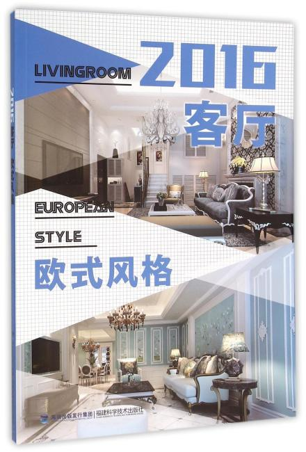 2016客厅  欧式风格