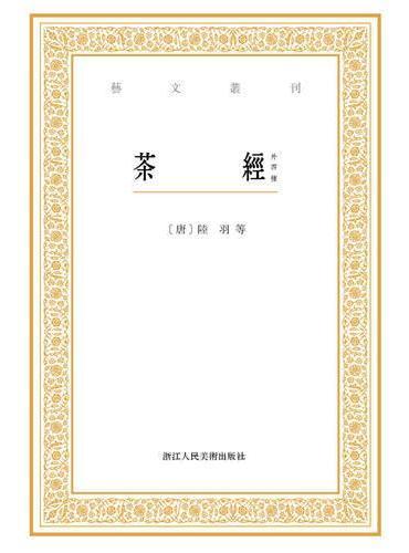 艺文丛刊:茶经(外四种)