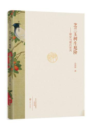 芝兰玉树生庭阶:谢安与谢氏家风/名人家风丛书