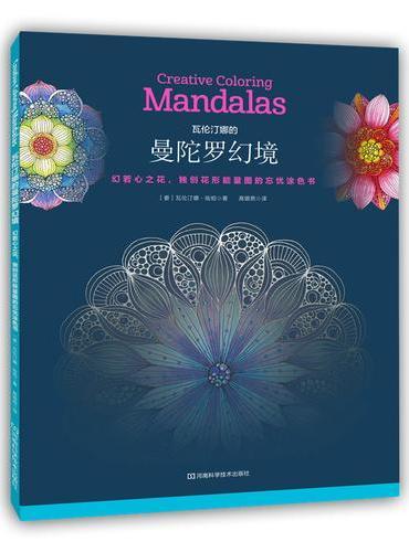 瓦伦汀娜的曼陀罗幻境:幻若心之花,独创花形能量图的忘忧涂色书