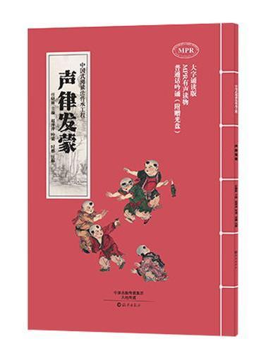中国式阅读法传承工程  声律发蒙