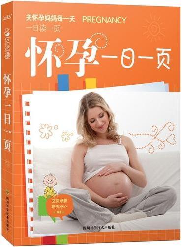 怀孕一日一页
