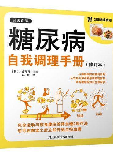 糖尿病自我调理手册(修订本)