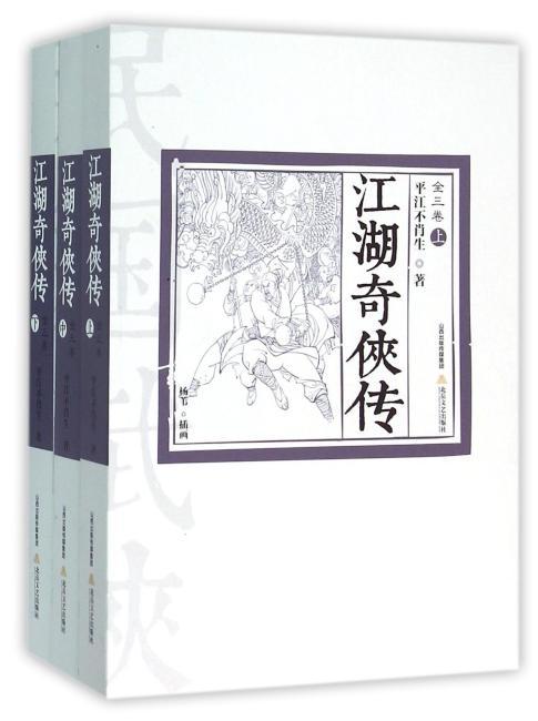 江湖奇侠传(上中下)