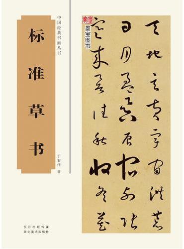 中国经典书画丛书——标准草书