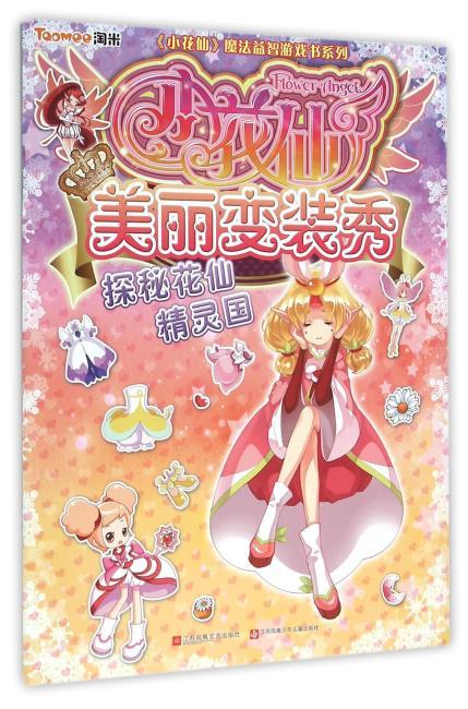 小花仙游戏书3:探秘花仙精灵国