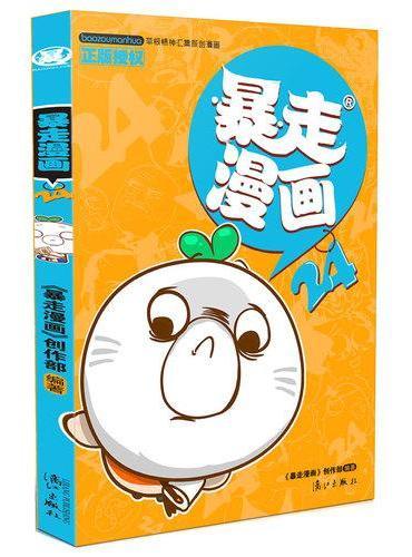 暴走漫画24