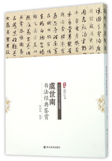 虞世南书法经典鉴赏