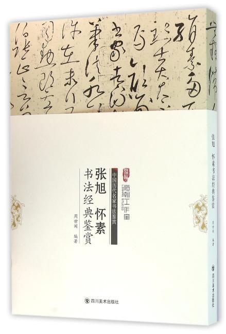张旭、怀素书法经典鉴赏