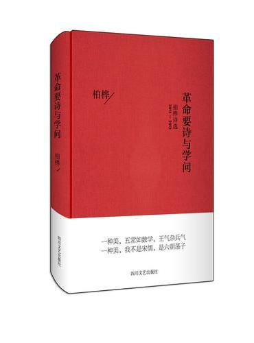 革命要诗与学问——柏桦诗选2012-2013