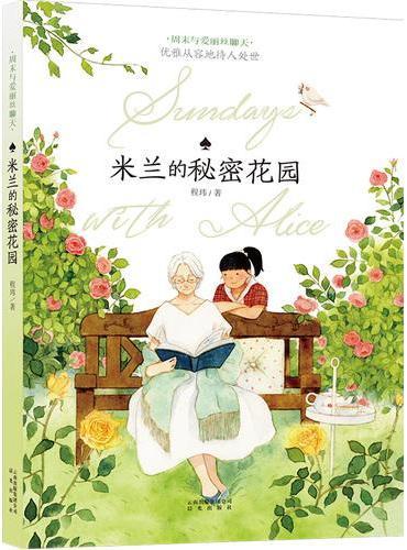 周末与爱丽丝聊天·米兰的秘密花园