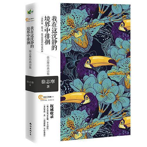 我在这沈静的境界中徘徊——徐志摩经典诗集 相约新月派诗人徐志摩,著名花卉画家雷杜德,感受一首首诗篇 一幅幅美图沁入心脾,尝试一次没有预约的情绪美容。