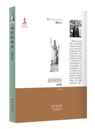 西方文化元素丛书-高贵的象征 : 纹章制度
