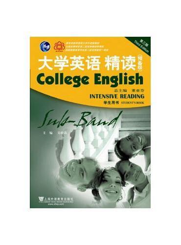 大学英语精读(预备级)(学生用书)(第3版)