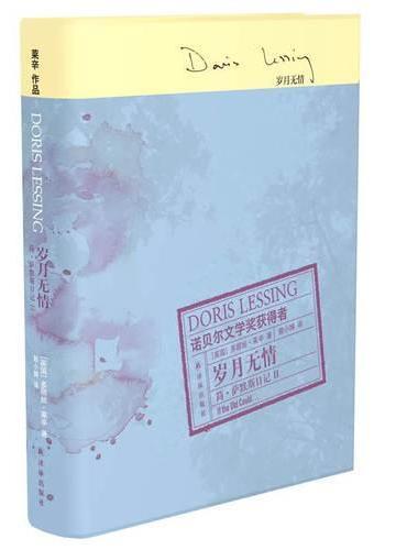 简·萨默斯日记II:岁月无情