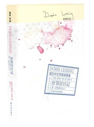 简·萨默斯日记I:好邻居日记