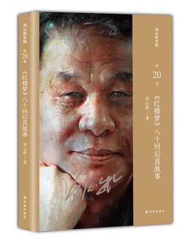 《红楼梦》八十回后真故事(刘心武文粹)