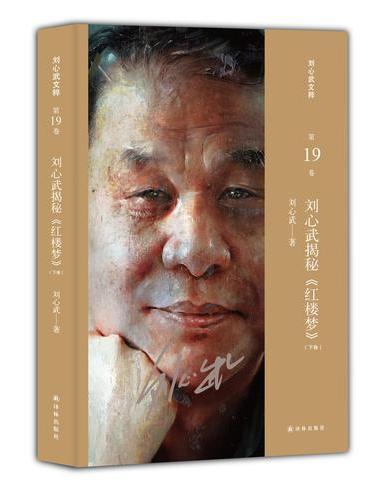 刘心武揭秘《红楼梦》(下卷) (刘心武文粹)
