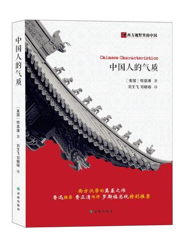 西方视野里的中国: 中国人的气质