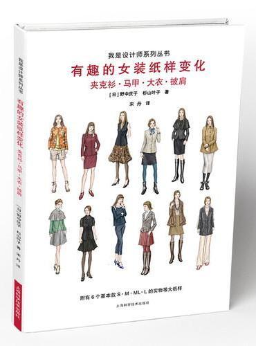 有趣的女装纸样变化:夹克衫、马甲、大衣、披肩