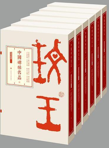 中国碑帖名品(全套装)
