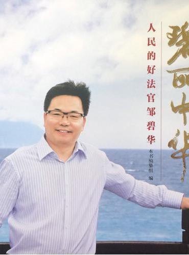 碧丽中华——人民的好法官邹碧华