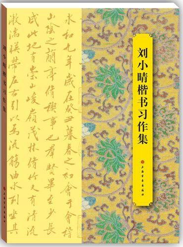 刘小晴楷书习作集