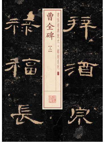 书法经典放大·铭刻系列---曹全碑(三)