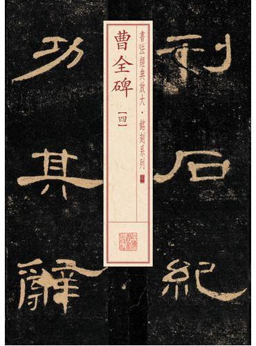 书法经典放大·铭刻系列---曹全碑(四)