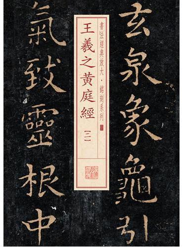书法经典放大·铭刻系列---王羲之黄庭经(二)