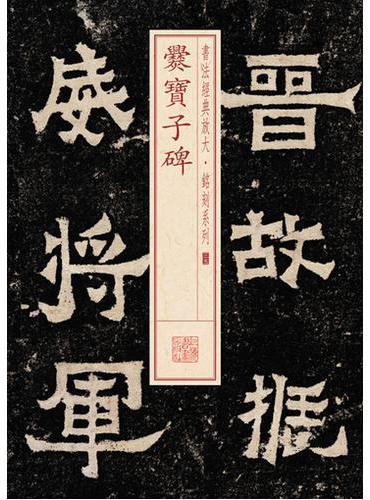 书法经典放大·铭刻系列---爨宝子碑