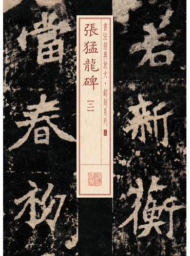 书法经典放大·铭刻系列---张猛龙碑(二)
