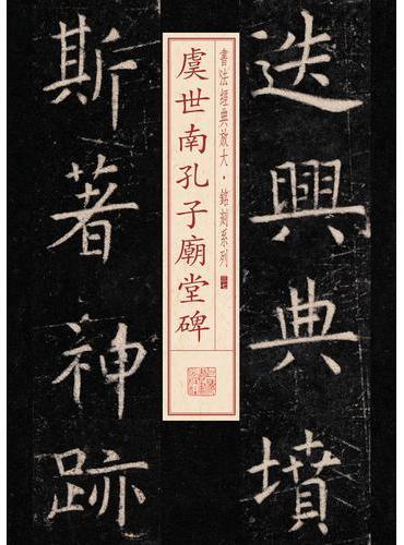 书法经典放大·铭刻系列---虞世南孔子庙堂碑