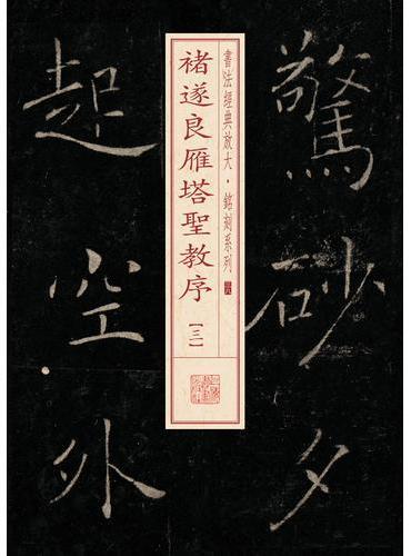 书法经典放大·铭刻系列---褚遂良雁塔圣教序(三)