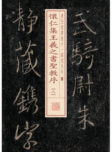 书法经典放大·铭刻系列---怀仁集王羲之书圣教序(八)