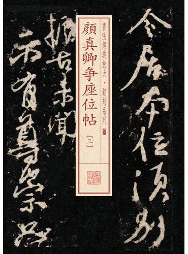 书法经典放大·铭刻系列---颜真卿争座位帖(三)