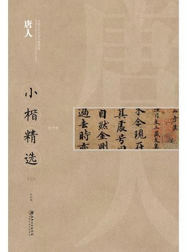 中国古代书家小楷精选  唐人(三)