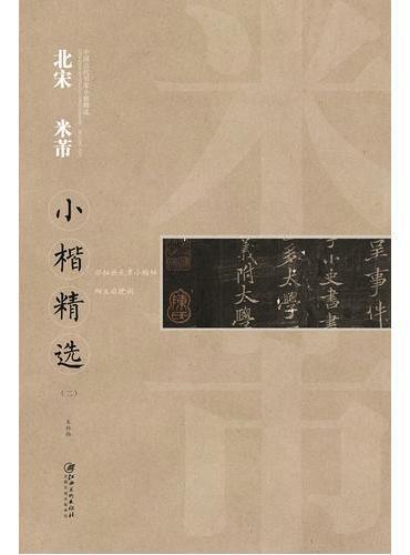 中国古代书家小楷精选  北宋米芾(二)