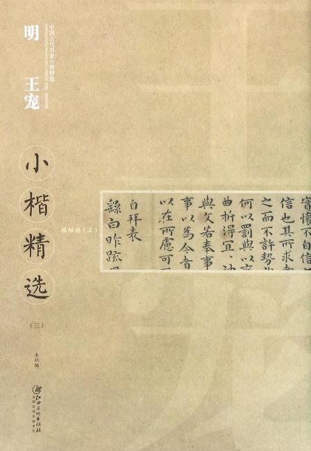 中国古代书家小楷精选  明 王宠(三)