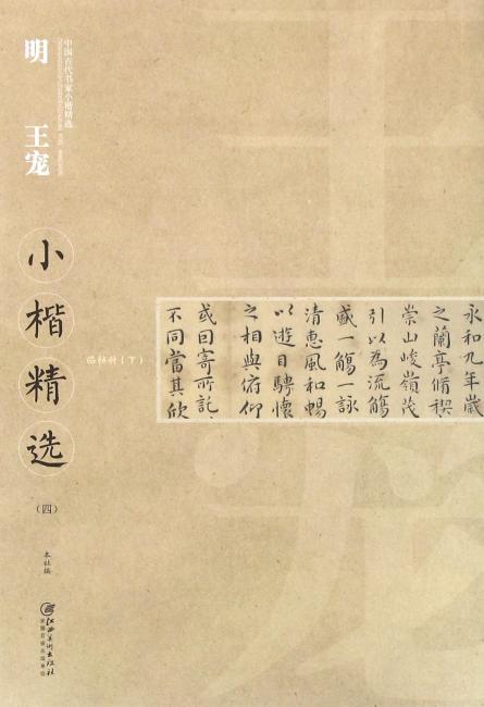 中国古代书家小楷精选  明 王宠(四)