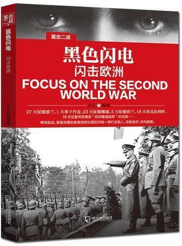 直击二战:黑色闪电.闪击欧洲