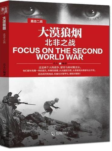 直击二战:大漠狼烟.北非之战