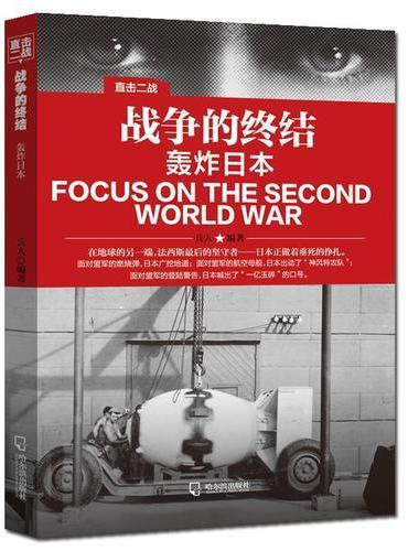 直击二战:战争的终结.轰炸日本