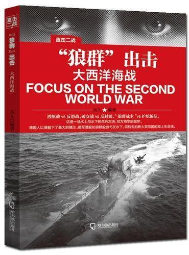 """直击二战:""""狼群""""出击.大西洋海战"""