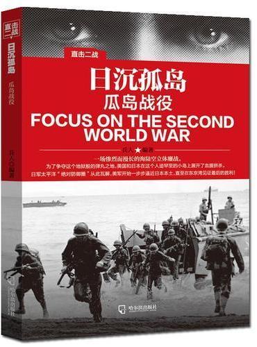 直击二战:日沉孤岛.瓜岛战役