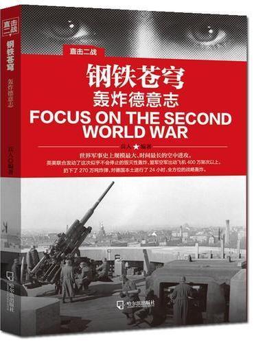 直击二战:钢铁苍穹.轰炸德意志