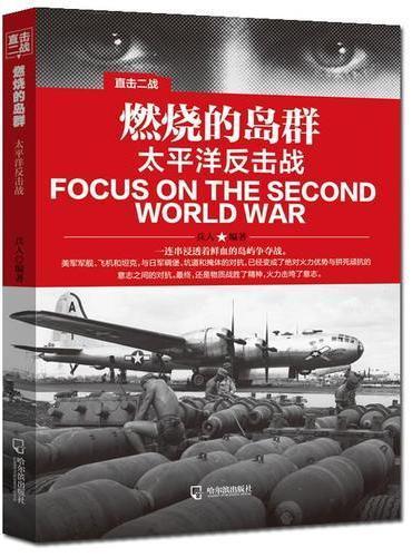 直击二战:燃烧的岛群.太平洋反击战