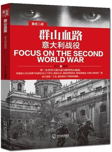 直击二战:群山血路.意大利战役