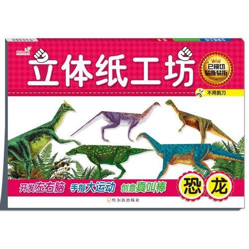 立体手工坊.恐龙
