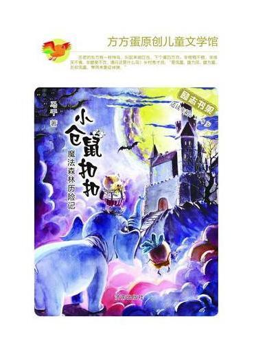 方方蛋原创儿童文学馆:小仓鼠扣扣·魔法森林历险记
